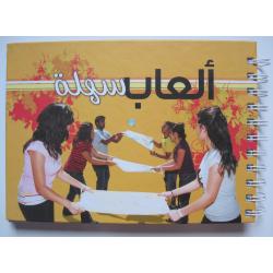 Arabisch, Kindermateriaal, Makkelijke spelletjes