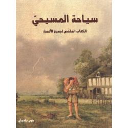 Arabisch, Boek, De Christenreis, John Bunyan, Geïllustreerd