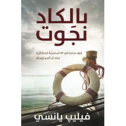 Arabisch, Boek, Soul Survivor, Philip Yancey