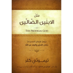 Arabisch, Boek, De verloren zoon, Timothy Keller