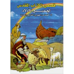 Arabisch, Kinderbijbel, Bijbelse vertellingen voor jonge kinderen, H. van Dam, Deel 1