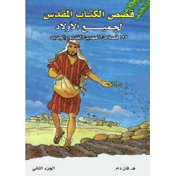 Arabisch, Kinderbijbel, Bijbelse vertellingen voor jonge kinderen, H. van Dam, Deel 2