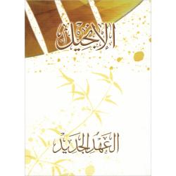 Arabisch, Nieuw Testament, New van Dyck, Medium formaat, Paperback