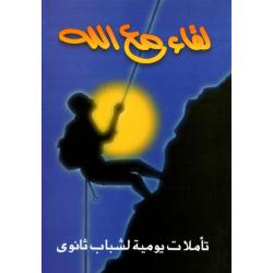 Arabisch, Bijbels dagboek, Dagelijkse ontmoeting met God