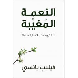 Arabisch, Boek, Terug naar genade, Philip Yancey