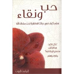 Arabisch, Boek, Passie en zuiverheid, Elisabeth Elliot