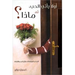 Arabisch, Boek, Eerst komt liefde  - en dan? Kimberly Beair
