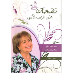Arabisch, Boek, Lachen als het pijn doet, Suhail Mdanat