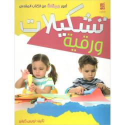 Arabisch, Kinderboek, Bouwplaten