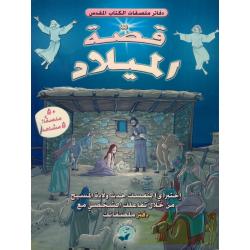 Arabisch, Kinderkerstboek, Het verhaal van Kerst