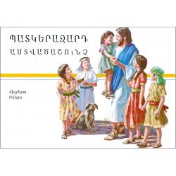 Armeens, Kinderbijbel, Mijn platenbijbel, V. Gilbert Beers