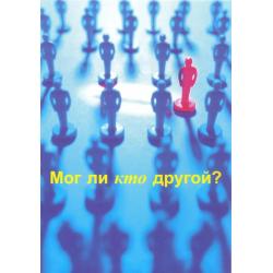Brochure met Bijbelgedeelten, Russisch