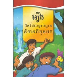Cambodjaans, Kinderbrochure, Het allerbelangrijkste verhaal ooit verteld