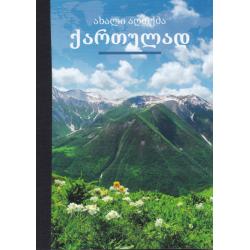 Georgisch, Nieuw Testament, Klein formaat, Paperback