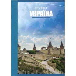 Oekraïens, Nieuw Testament, Klein formaat, Paperback