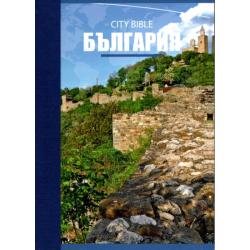Bulgaars, Nieuw Testament, Klein formaat, Paperback