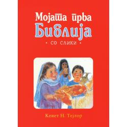 Macedonisch, Kinderbijbel, Mijn eerste Bijbel, Kenneth N. Taylor