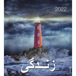 Farsi/Perzisch, Kalender met Ansichtkaarten LEVEN, 2022