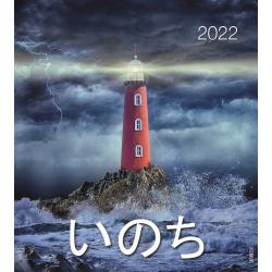 Japans, Kalender met Ansichtkaarten LEVEN, 2022
