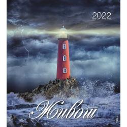 Servisch, Kalender met Ansichtkaarten LEVEN, 2022