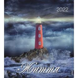 Oekraïens, Kalender met Ansichtkaarten LEVEN, 2022