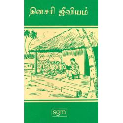 Tamil, Brochure, Altijd leven