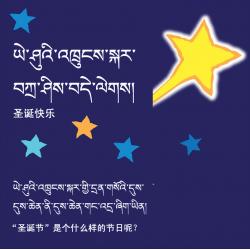 Tibetaans - Chinees (modern), Brochure, Kerst.