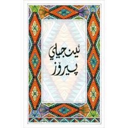 Koerdisch-Sorani, Nieuw Testament,  Groot formaat, Harde kaft