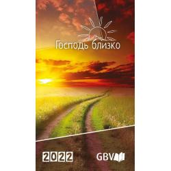 Russisch, Bijbels dagboek, De Heer is nabij, 2022