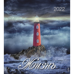 Russisch, Kalender met Ansichtkaarten LEVEN, 2022