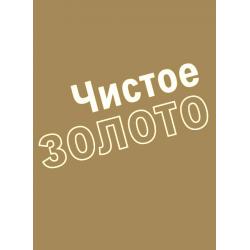 Russisch, Traktaatboekje, Zuiver Goud