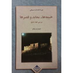 Farsi/Perzisch, Tenten, tempels en paleizen, Rick C. Howard