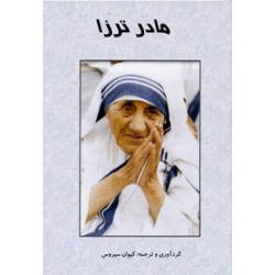 Farsi/Perzisch, Moeder Theresa, Keyvan Cyrus