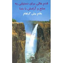 Farsi/Perzisch, Traktaat, Stappen naar vrede met God, Billy Graham