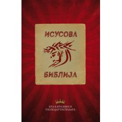 Servisch, Nieuw Testament, Klein formaat, Paperback, Jesus Bible