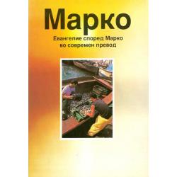 Macedonisch, Evangelie naar Marcus, Living Bible