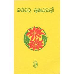 Oriya, Brochure, Redder der wereld