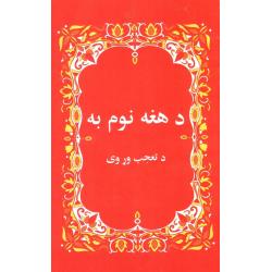 Pashtoe, Brochure, Zijn naam is wonderbaar, William Miller