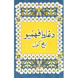Pashtoe, Brochure, Misverstanden