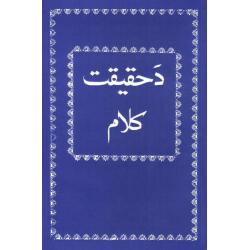Pashtoe, Brochure, Woorden van waarheid