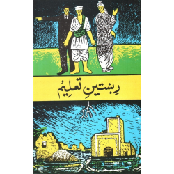 Pashtoe, Brochure, Echt onderwijs