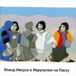 Russisch, Kinderbijbelboek, Op weg naar het paasfeest, Kees de Kort
