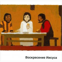 Russisch, Kinderbijbelboek, Jezus is opgestaan, Kees de Kort