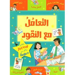 Arabisch, Kinderdoeboek, Voor omgaan met geld, Sophie Giles