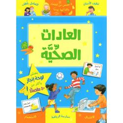 Arabisch, Kinderdoeboek, Met gezonde gewoontes, Sophie Giles