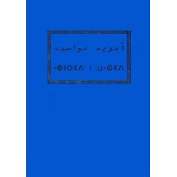 Tamazight-Arabisch, Evangelie naar Johannes