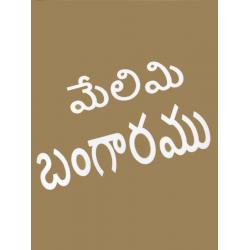 Telugu, Traktaatboekje, Zuiver Goud