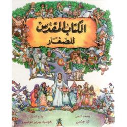 Arabisch, Kinderbijbel, Mensen in de Bijbel, Leyah Jensen
