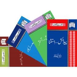 Urdu, Bijbelstudie, Commentaar op het O.T., William MacDonald