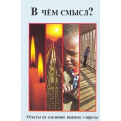 Russische brochure, Wat heeft't voor zin?, Norman Warren
